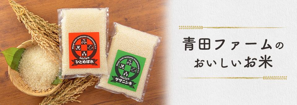 青田ファーム