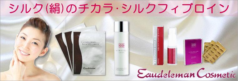 シルクからできたエステ化粧品オードレマンシルクリエ