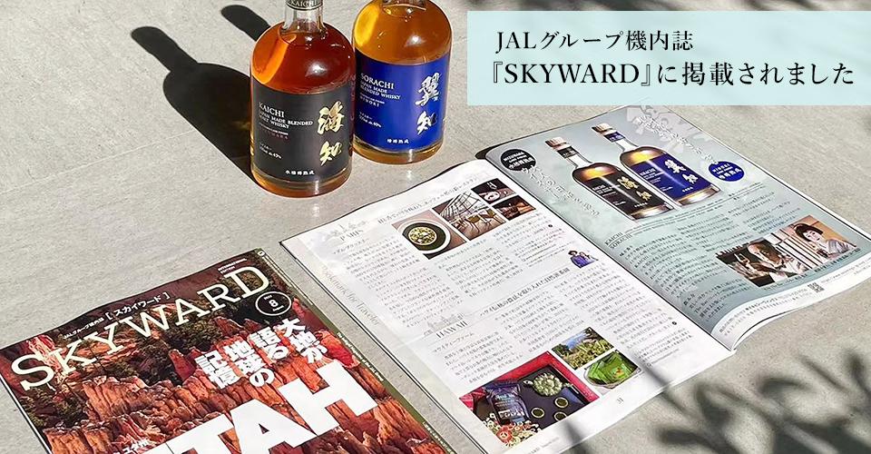 日本初上陸オーガニックワイン