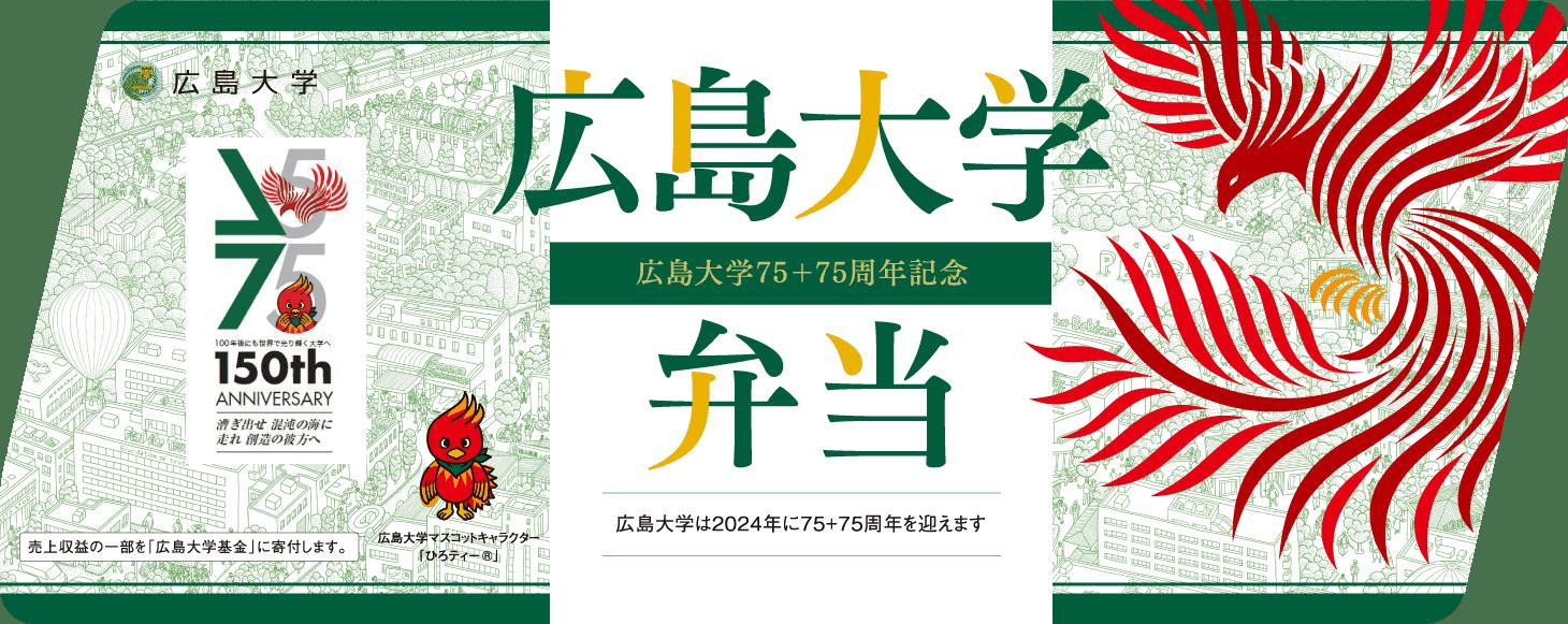 名物駅弁当 一番人気のあなご飯を購入できるのは広島駅構内とここだけ!