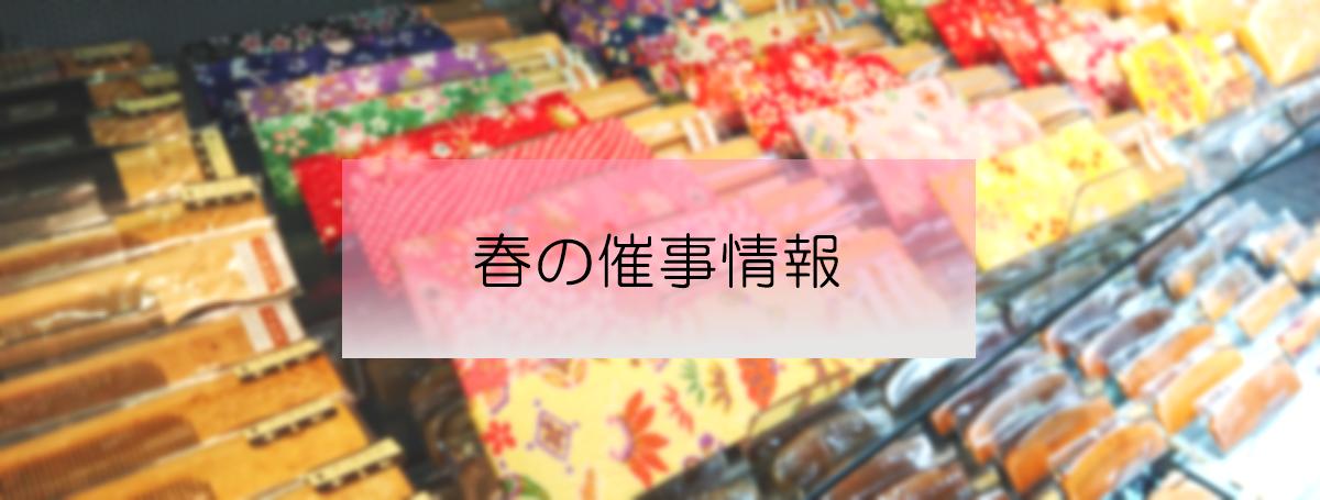 2021年秋 催事情報