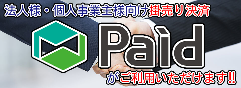 Paid掛売り決済のお知らせ
