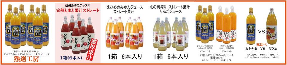 無添加果汁100%ジュース