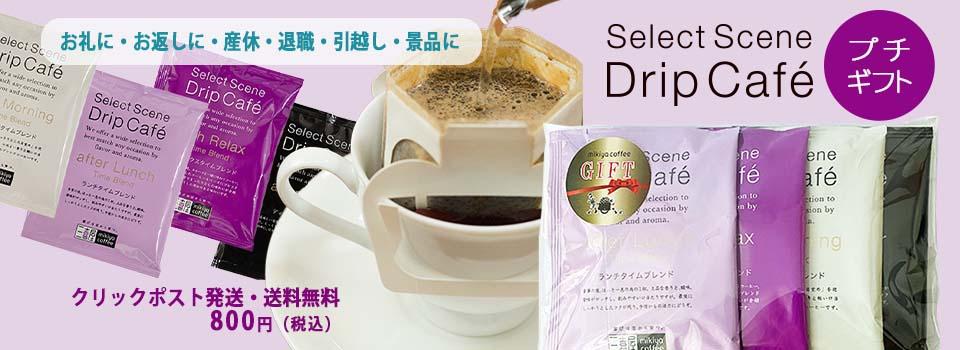 送料無料mikiyacoffeeパック