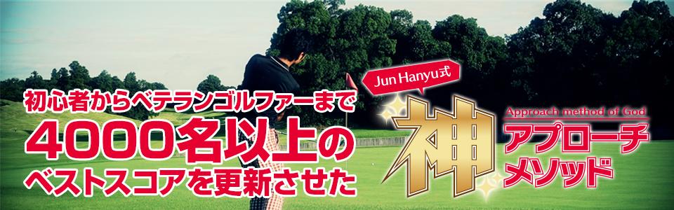 Jun Hanyu式 神アプローチメソッド