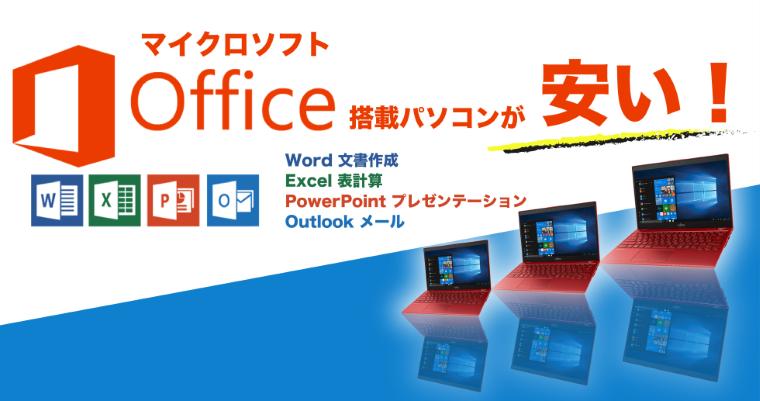 Microsoft Office搭載パソコンが安い!