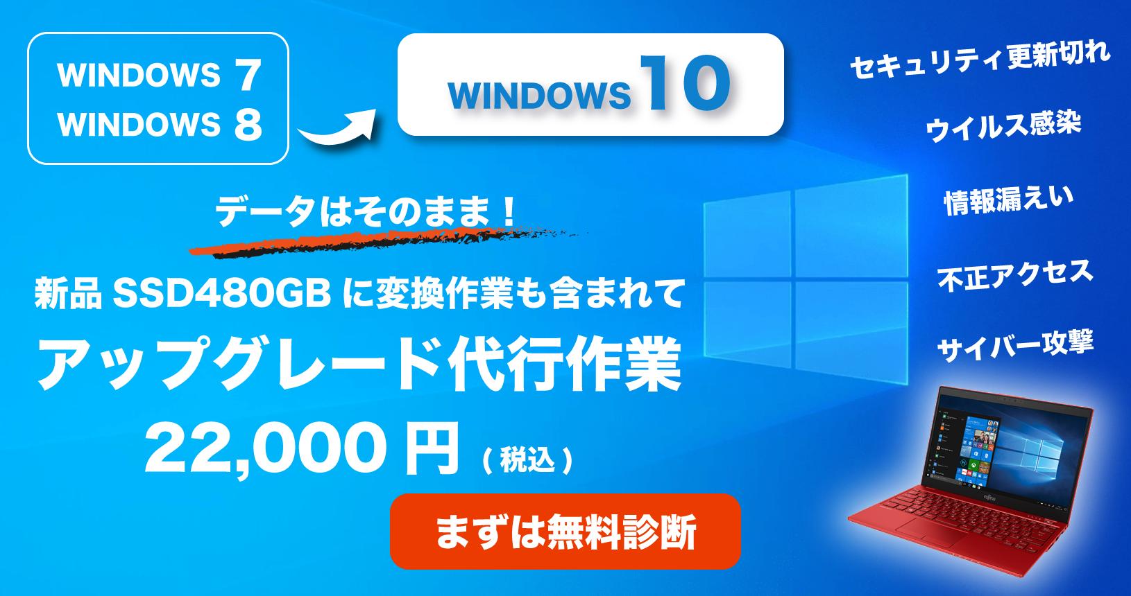 データはそのまま!Windows7や8をWindows10に格安アップグレード!