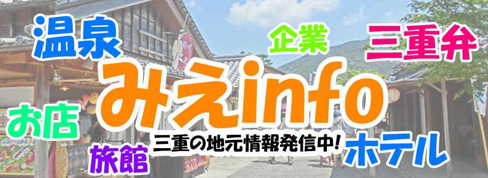 三重県インフォメーションのバナー