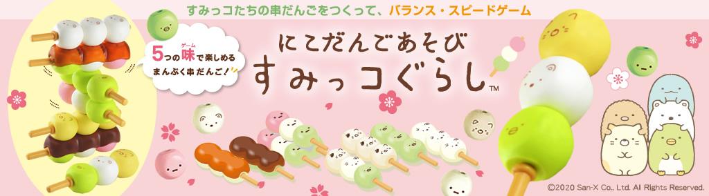 マナー豆(ビーンズ) まめ寿司