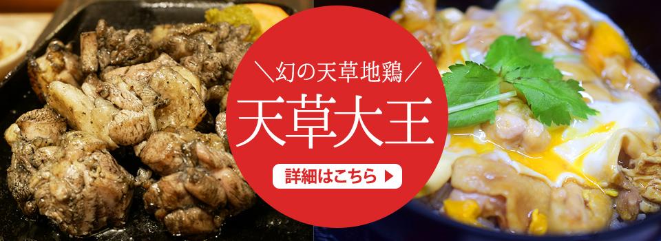 熊本県天草特産 地鶏天草大王