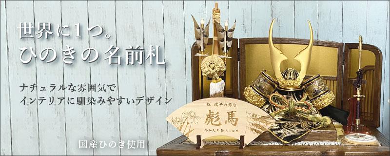 願いを六角形に 端午の節句の木製名前札