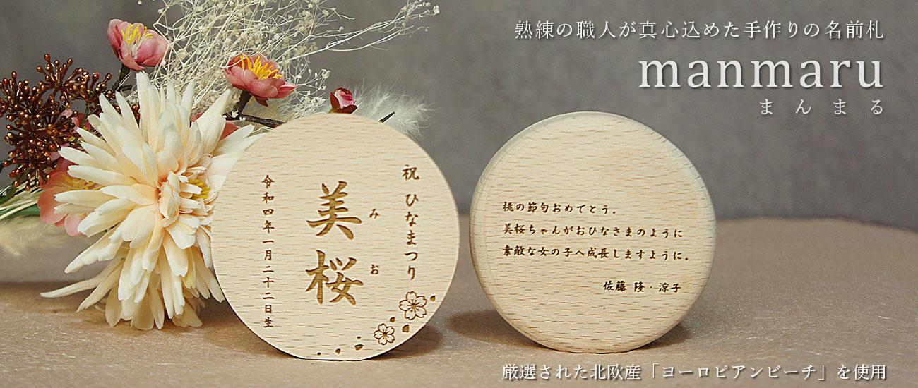 篝火とはオリジナル雑貨ショップ「URURIMO」から生まれた 新潟を拠点とするアウトドア雑貨ショップ。