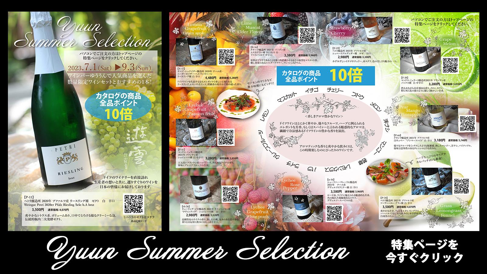 ドイツワインバーゆううん赤坂